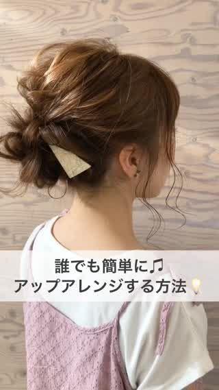 不器用さん向け 簡単アップアレンジ1 表面の髪を丸く取りゴム留め