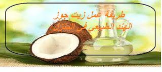 طريقة عمل زيت جوز الهند الطبيعي في المنزل Coconut Oil Coconut Fruit
