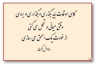 سخن اهل دل گاهی اوقات باید بگذری و بگذاری و بروی وقتی میم Persian Quotes Text Pictures Text On Photo