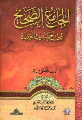 تحميل وقراءة كتب عقيدة وتوحيد Pdf مجانا كتب Pdf صفحة 1 Islamic Calligraphy Calligraphy Arabic Calligraphy