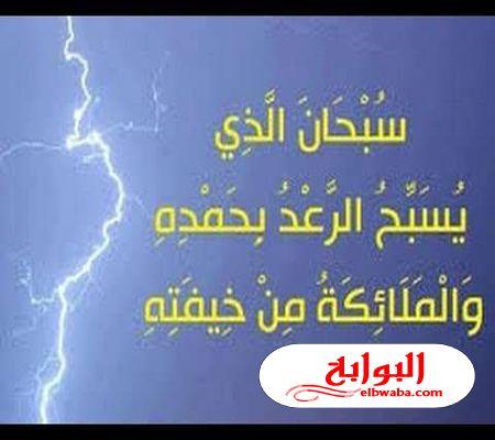 دعاء البرق والرعد والمطر والرياح 2020 Neon Signs Prayers Ramadan
