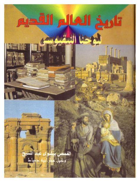 1888 تاريخ العالم القديم P D F كتاب 1717 Free Download Borrow And Streaming Internet Archive Movie Posters Internet Archive Streaming