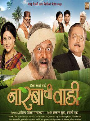 Narbachi Wadi 2013 Marathi In Hd Einthusan Movies Playing Movies Movie Clip