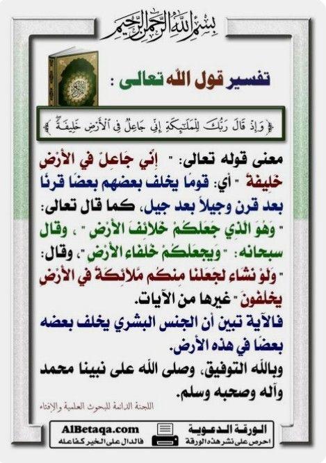 Pin By Aljannah On التفسير الميسر Holy Quran Islam Quran