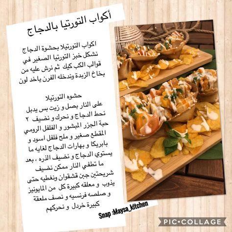 وياااااااااسلام ياسلااااام علي هيك وصفة خورافية أكواب التورتيلا مع الدجاج والجبنة وصفات ميساء المرا الجاية بتحبوا بخبز Lunch Food Cheese