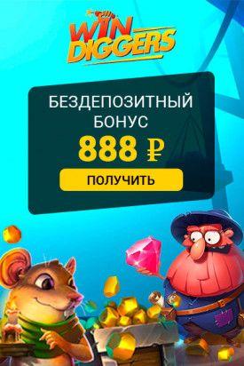 Бездепозитный бонус в казино 888 компьютере в покер онлайн без регистрации