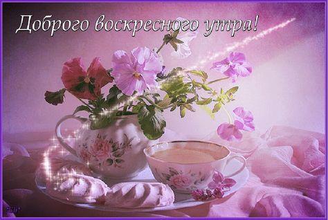 Dobroe Utro 60 Foto Krasivye Kartinki S Pozhelaniem Dobrogo Utra