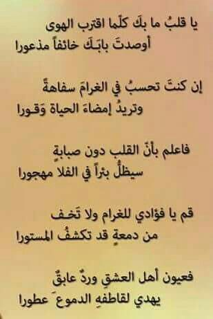 Pin By E Shalaby On الشعر العربي Pretty Words Arabic Quotes Morning Quotes