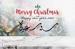 اجمل الصور للعام الجديد 2020 بطاقات وخلفيات تهنئة عام سعيد عليكم Happy Year New Year 2020 Beautiful Images