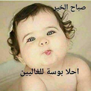 صورصباح الخير رومانسيه 2019 صور صباح الخير للحبيب Good Morning Beautiful Quotes Good Morning Arabic Good Morning Beautiful