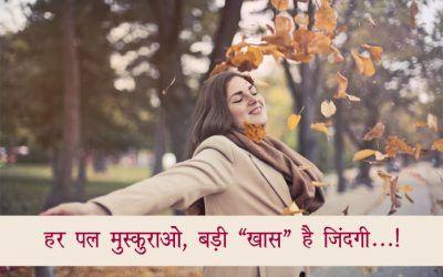 Feeling Happy Status In Hindi Inspirational Happiness Quotes On Life Happy Status Happy Quotes Positive Happy Quotes
