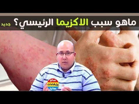 ماهو سبب الاكزيما الرئيسي وصفة طبيعية لعلاج الاكزيما مع الدكتور عماد ميزاب Youtube Mens Tops Polo Shirt Men