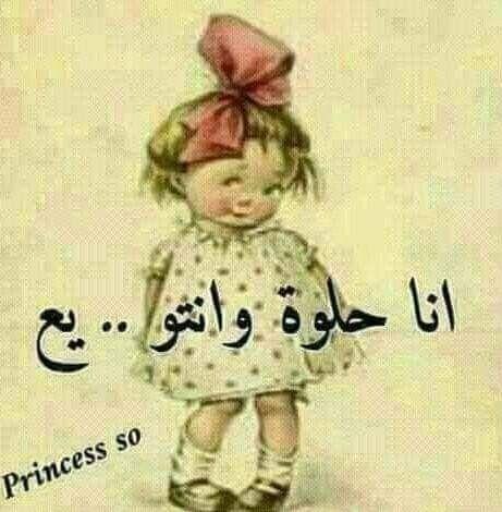 يا عمري على الكياته Funny Picture Quotes Arabic Funny Funny Reaction Pictures