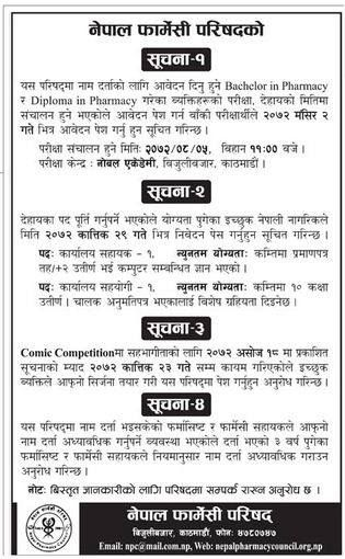 Notice of Licensing Examination- Nepal Pharmacy Council ~ Health - pharmacist job description