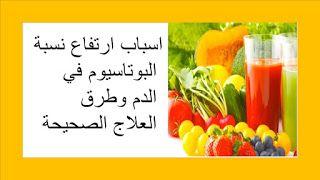 البيت العربي اسباب ارتفاع نسبة البوتاسيوم في الدم وطرق العلاج ا