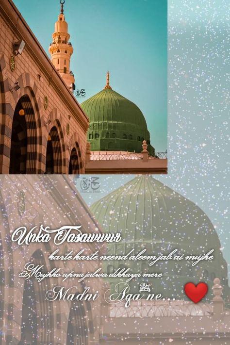 Madani Channel Official Dawateislami Keep On Watching Madani Channel Green Dome Taj Mahal Travel