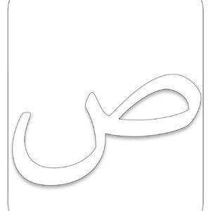 نتيجة بحث الصور عن حرف الصاد للتلوين Symbols Letters Digit