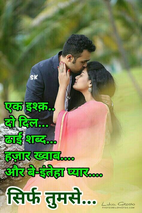 Pin By Shashikant Nebhwani On Love Shayari Love Thoughts Sayri