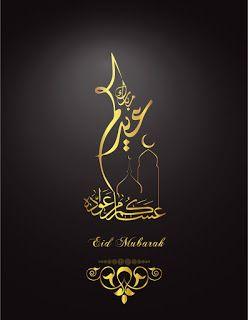 صور عيد الفطر 2020 اجمل صور تهنئة لعيد الفطر المبارك Eid Greetings Eid Al Fitr Eid
