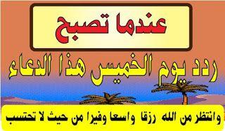 سمسمة سليم ردد يوم الخميس هذا الدعاء وانتظر من الله رزقا و Novelty Sign Arabic Calligraphy Signs
