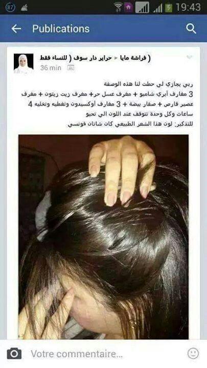 وصفات طبيعية لتطويل الشعر Diy Hair Treatment Beauty Recipes Hair Hair Care Recipes