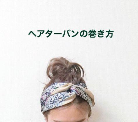 スカーフのヘアターバン巻き方 ターバン 巻き方 ターバン ヘア