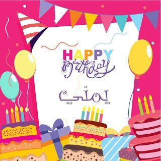 بطاقات عيد ميلاد بالاسماء 2020 تهنئة عيد ميلاد سعيد مع اسمك Happy Birthday Ecard Happy Birthday Cake Pictures Birthday Wishes