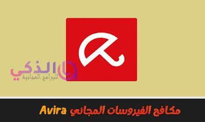 موقع الذكي للبرامج والتطبيقات تحميل برامج 2020 تنزيل مكافح الفيروسات المجاني Avira Free قوي Vodafone Logo Tech Company Logos Company Logo