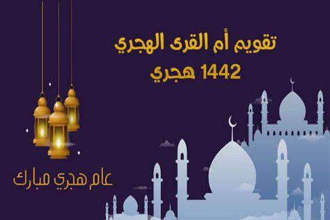 تحميل تقويم أم القرى 1442 الهجري رابط مباشر تطبيق ام القرى للجوال Umm Al Qura Calendar Islamic Calendar Free Pdf Books