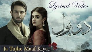 Ja Tujhe Maaf Kiya Singer Nabeel Shaukat Aima Baig Lyrical Ost Ary Digital Mp3 Song Download Mp3 Song Download Mp3 Song Songs