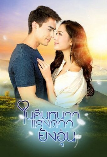 Download Warm Starry Night OST 2018 soundtracks (songs) free