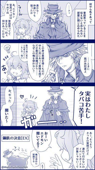 お気に入り Fate ヒプマイ おしゃれまとめの人気アイデア Pinterest Ryomen Sukuna Fate 漫画 漫画 昔ばなし