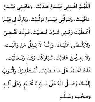 Bacaan Doa Qunut Di Dalam Solat Subuh Doa Qunut Dalam Rumi