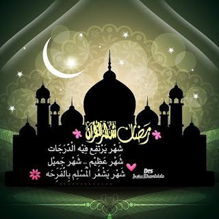 رمزيات رمضان 2021 احلى رمزيات عن شهر رمضان Ramadan Crafts Ramadan Eid Mubarak Pic