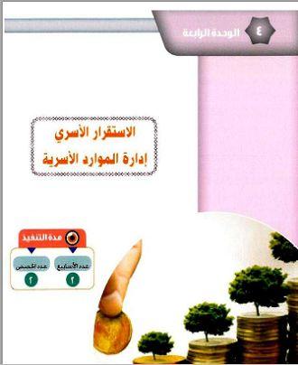 Pin On مواد وكتب وحلول وتعليم
