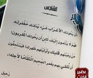 636 Images About اقتباسات كتب On We Heart It See More About اقتباسات اقتباس عبارة عبارات And خاطرة خواطر Words Quotes Words Quotes