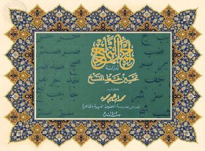 أجمل النماذج لتحسين خط النسخ محمد إبراهيم محمود Pdf Chalkboard Quote Art Messages Earn Money