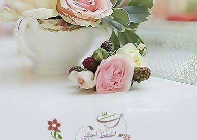 صور مساء الورد 2018 عالم الصور In 2021 Islamic Love Quotes Image Glassware