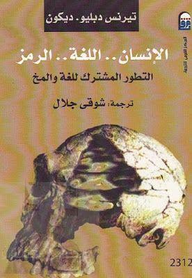الإنسان اللغة الرمز التطور المشترك للغة والمخ Pdf Pdf Books Reading Pdf Books Free Books Download