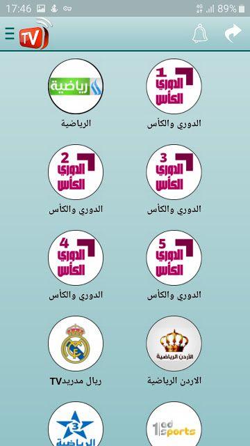 تحميل تطبيق التلفزيون مباشر Tv لمشاهدة القنوات العربية و العالمية