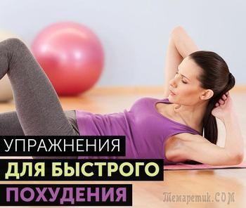 йога быстрое похудение