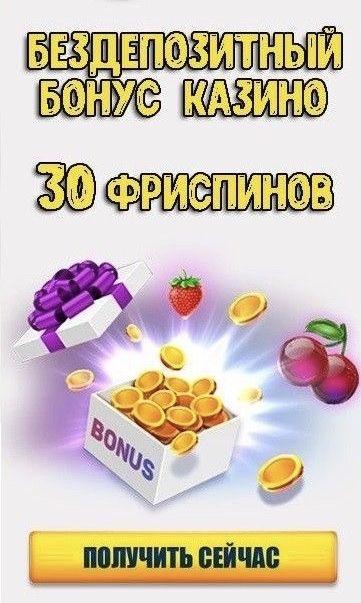 Все онлайн казино с бездепозитным бонусом за регистрацию игровые автоматы играть бесплатно клуб корона