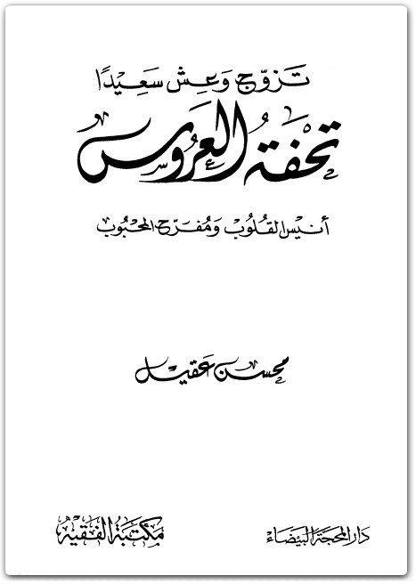 كتاب تحفة العروس انيس القلوب ومفرح المحبوب محسن عقيل Pdf 5 Books Book Lovers Reading