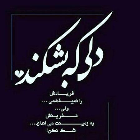 عکس نوشته پروفایل تیکه دار و طعنه آمیز کنایه دار بسیار خفن و جالب Afghan Quotes Intelligence Quotes Funny Education Quotes