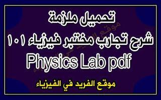تحميل تجارب مختبر فيزياء عملي لاب 101 Physics Lab Pdf Physics 101 Physics Number Theory