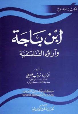 إبن باجة وآراؤه الفلسفية زينب عفيفي Pdf Internet Archive Streaming Books To Read
