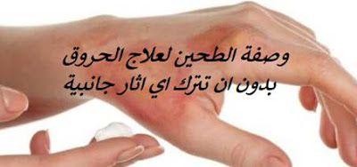 وصفة الطحين لعلاج الحروق بدون ان تترك اي اثار جانبية Tattoo Quotes Quotes Blog