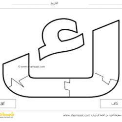 حرف الكاف لعبة بزل الحروف العربية للأطفال تعرف على شكل الحرف وصوته شمسات Alphabet Puzzles Arabic Alphabet Alphabet