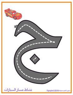 Omani Adli Kullanicinin حروف Panosundaki Pin Alfabe Faaliyetleri Harfler Egitim