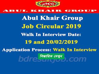 Abul Khair Tobacco Company Limited AMO Job Circular 2019